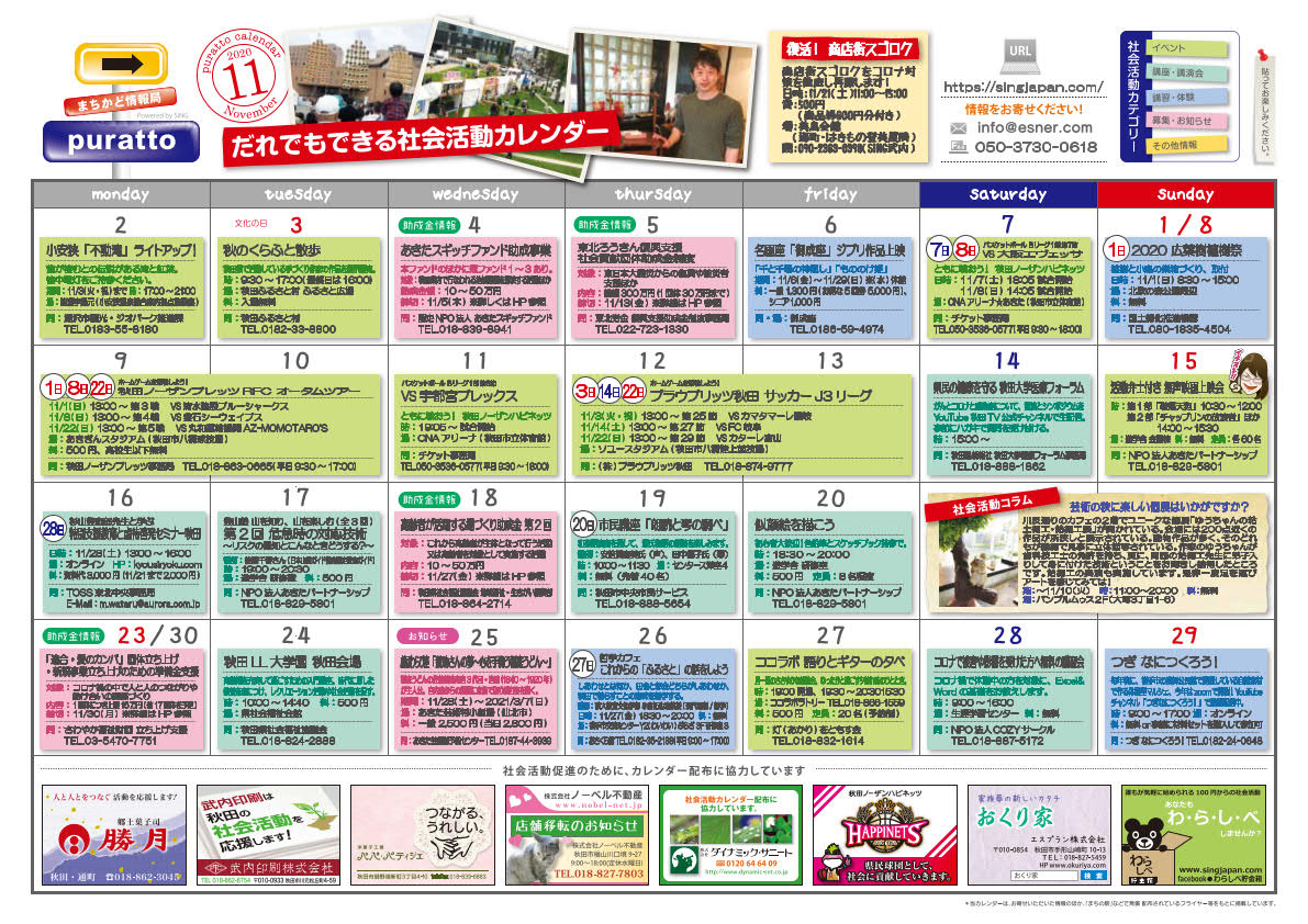 社会活動カレンダー