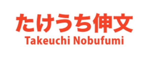 たけうち伸文 秋田市