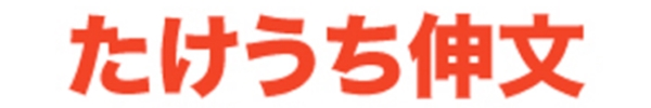 たけうち伸文|秋田市議会議員|社会起業家